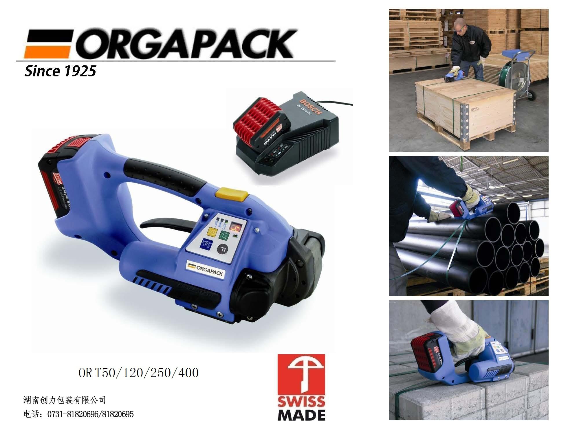 电动打包机中ORGAPACK与FROMM优劣比较?