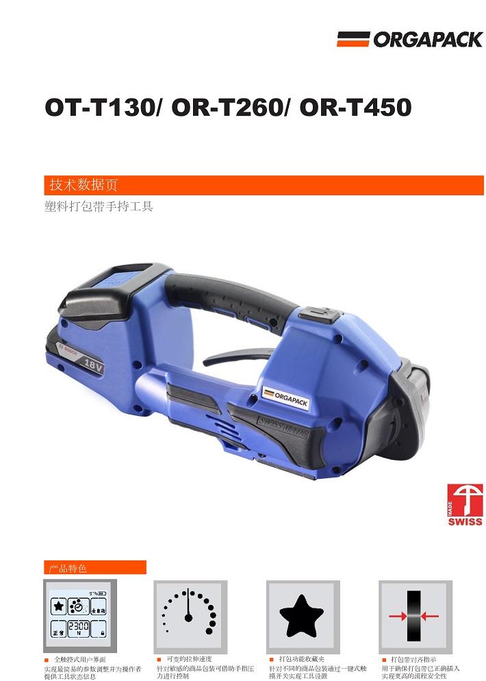 OR-T260塑钢带打包机