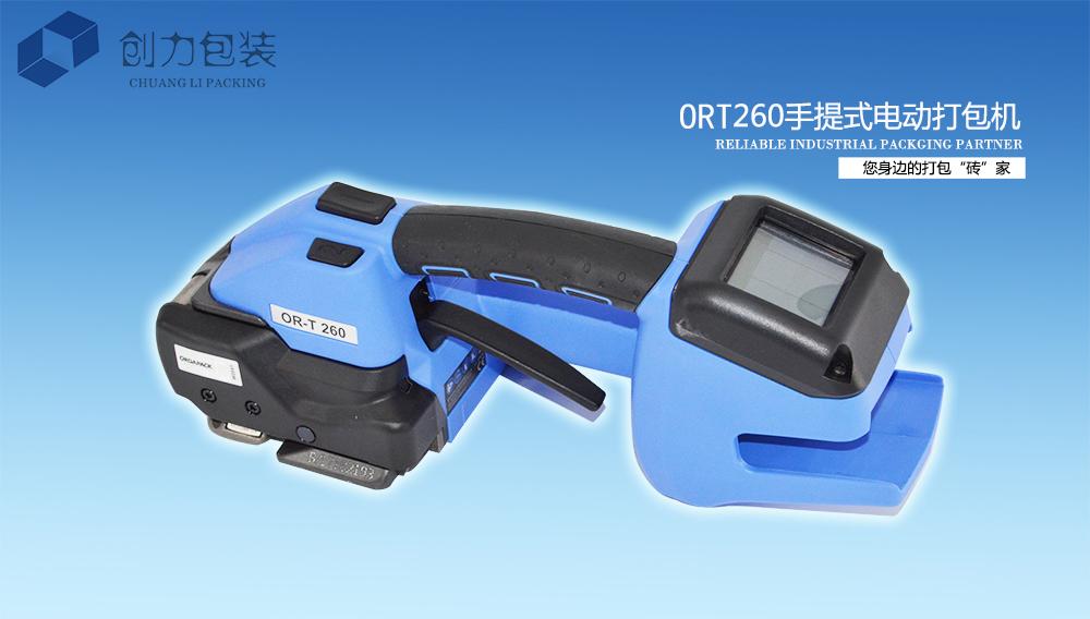 OR-T260电动打包机助您砖厂打包